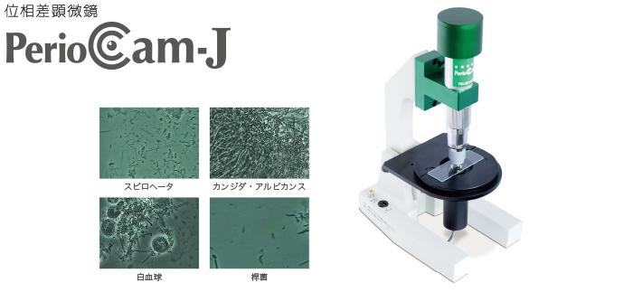 位相差顕微鏡 - PerioCam-J